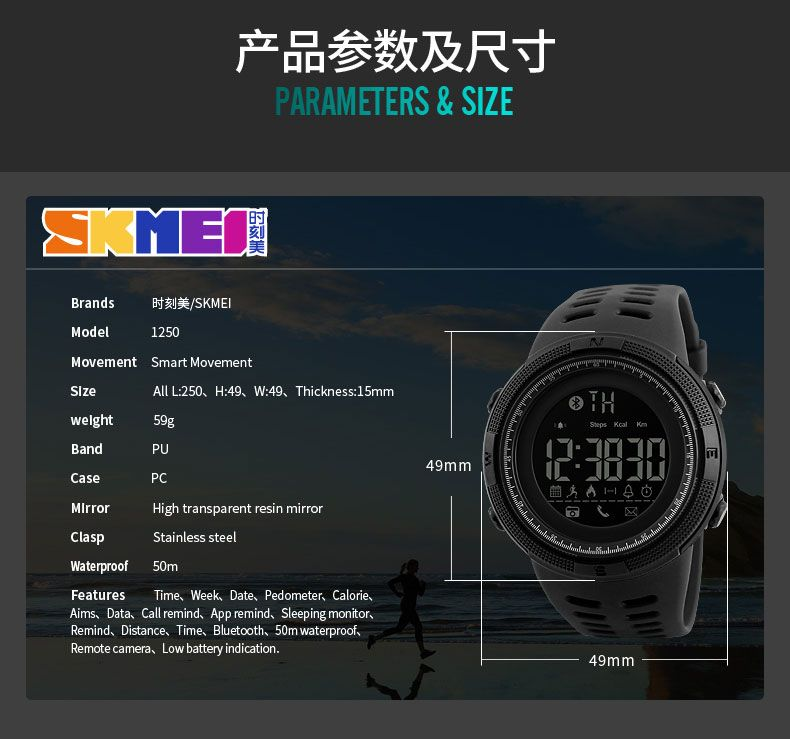 Skmei 1250 Sports Smart Digital Watch (7)