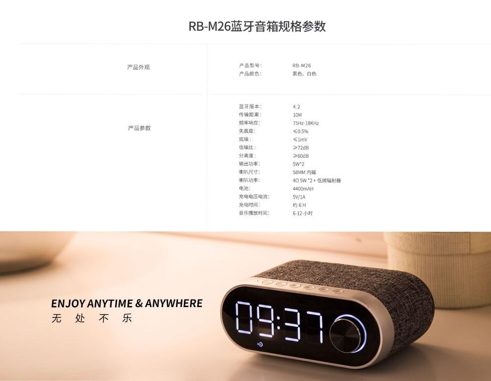 Remax Rb M26 Bluetooth Speaker With Alarm Clock (6)