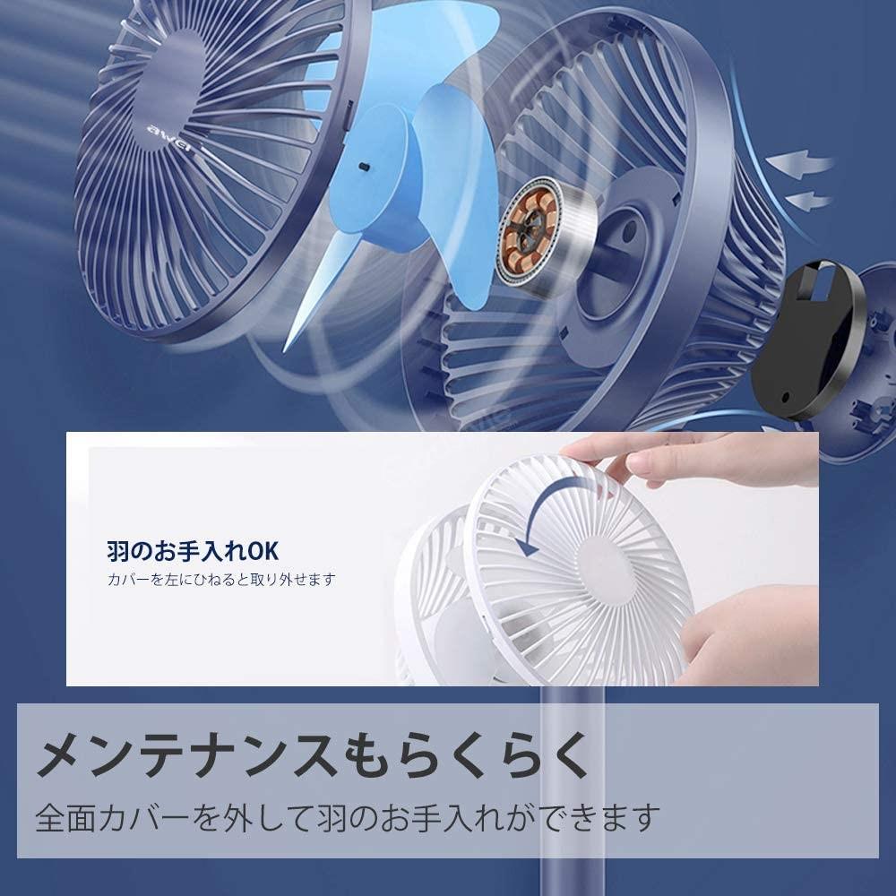 Awei F21 Mini Storm Rechargeable Fan (3)