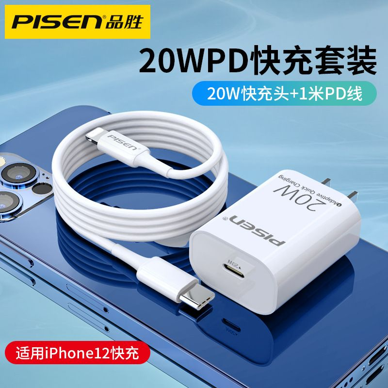 Pisen 20w Adaptive Quick Charging Adapter With Type C To Lightning Cable (5)