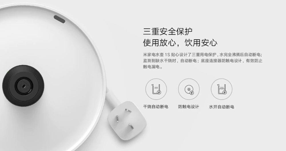 Xiaomi Mi Kettle 1s App Control Version (2)